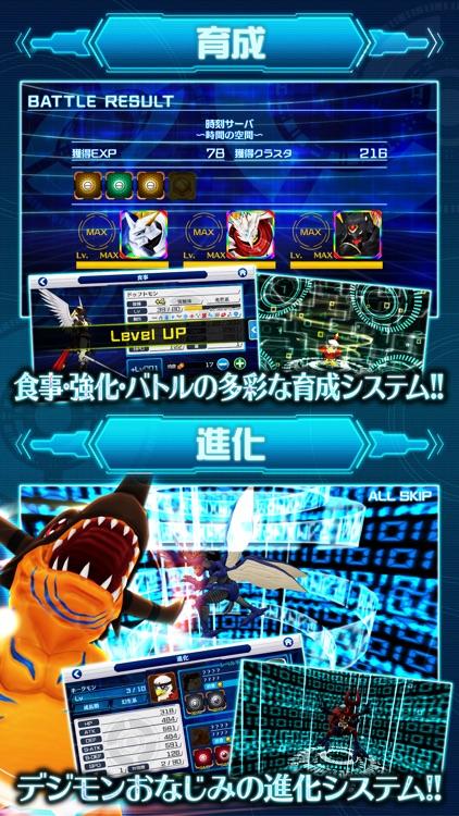 デジモンリンクス screenshot-3