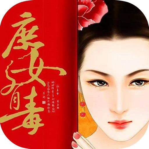 庶女有毒:热门古风电视剧小说锦绣未央