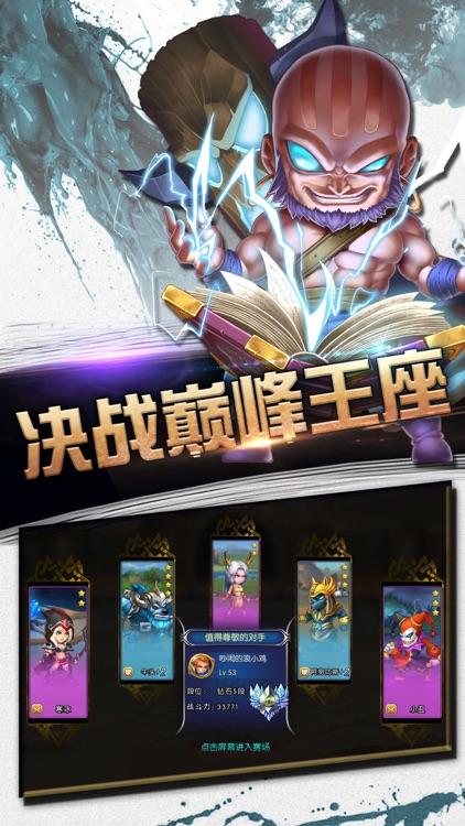 超神战记 for LOL,全民5v5动作竞技游戏 screenshot-4