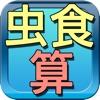 むしくいざん - iPhoneアプリ