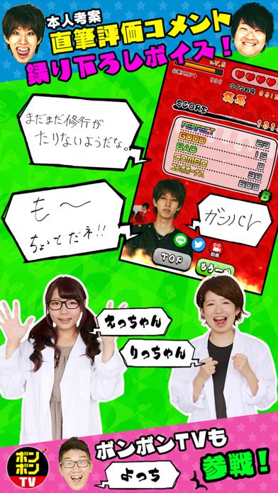 超特訓!トミックゲーム!!のおすすめ画像5