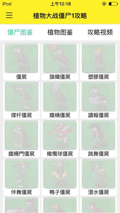 手游盒子for植物大战僵尸1攻略