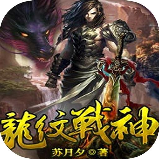 龙纹战神:精选玄幻系列超能小说