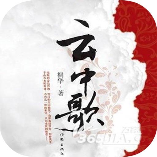 「云中歌」古装偶像剧小说