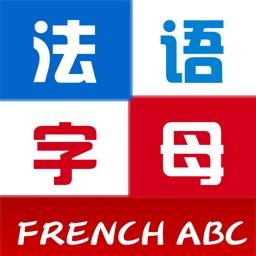 法语字母ABC