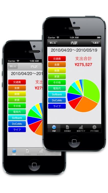家計簿くんPro screenshot-3