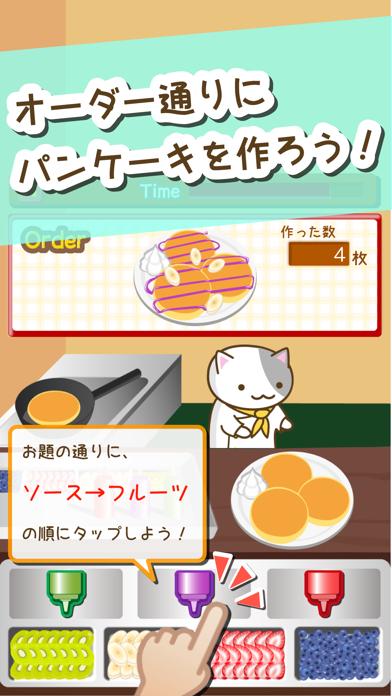 ねこのパンケーキ屋さん