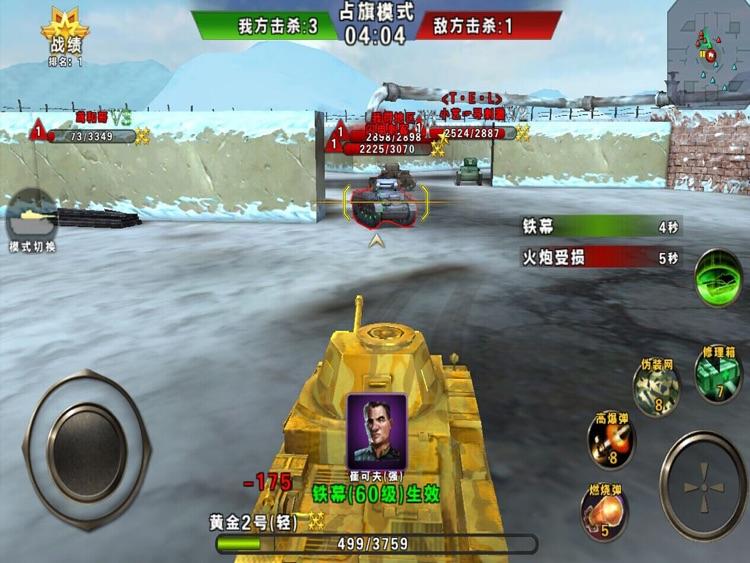 3D坦克争霸HD screenshot-3