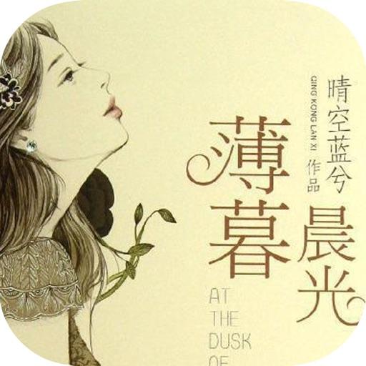 薄暮晨光—晴空蓝兮作品集,精选流行校园爱情小说