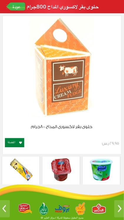 Othaim Markets- اسواق العثيم screenshot-3