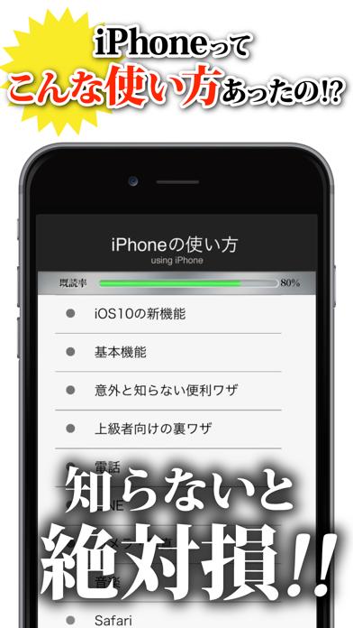 超㊙裏技 for iPhone - 知らないと損するiPhoneの使い方のスクリーンショット1
