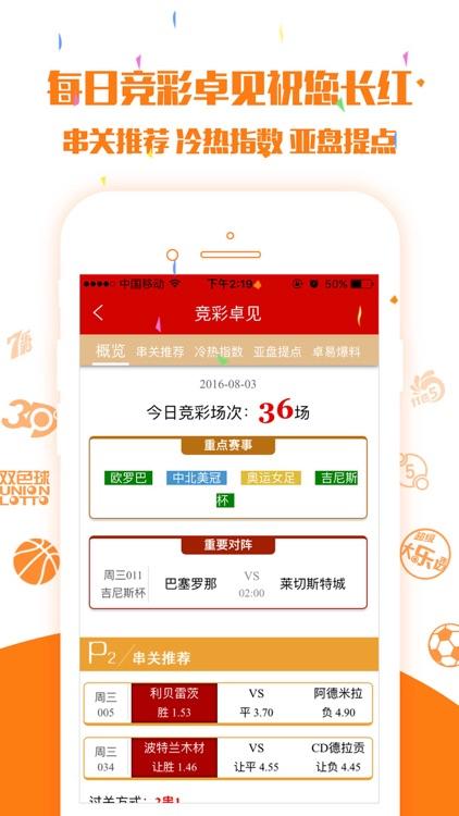 足彩彩票-足彩专家精准推荐! screenshot-3