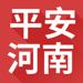 139.平安河南-政法委