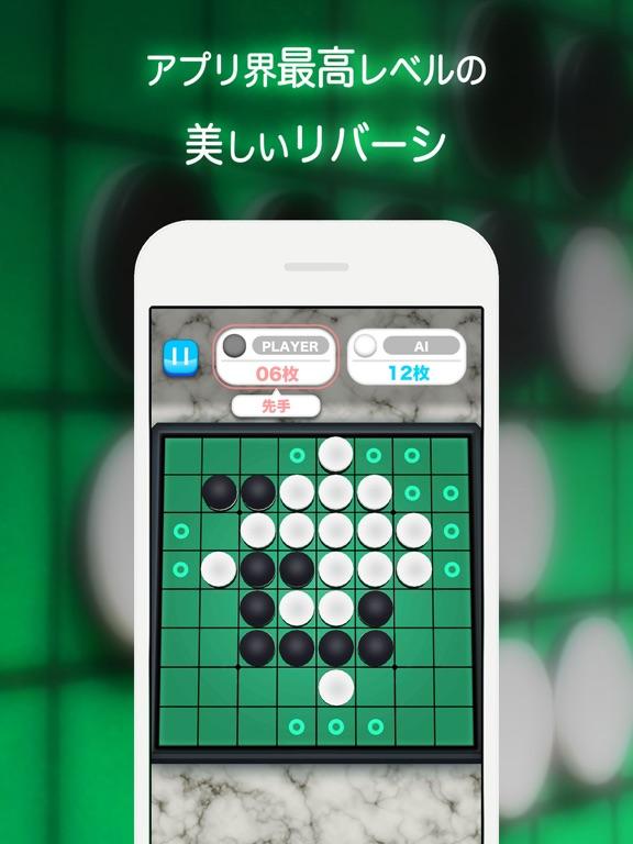リバーシ REAL - 無料で2人対戦できる 簡単 パズル ゲームのおすすめ画像1