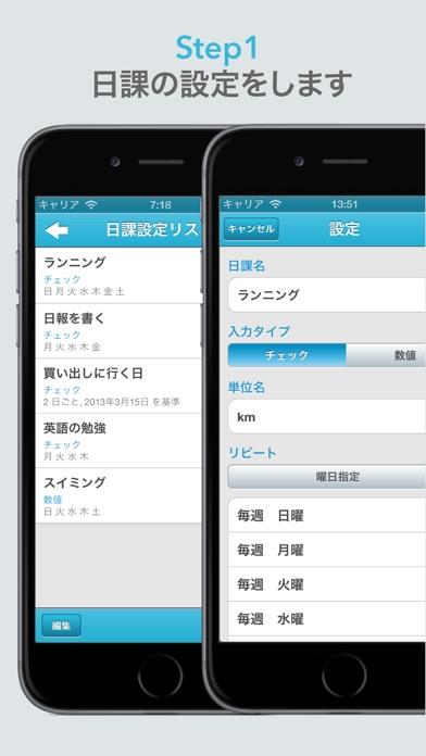 日課や習慣をサクサク記録!- Habit ... screenshot1