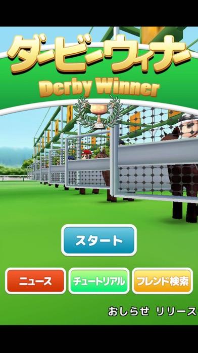競馬メダルゲーム『ダービーウィナー』Derby Winnerのスクリーンショット1