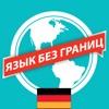 Немецкий. Самоучитель «Язык без границ»