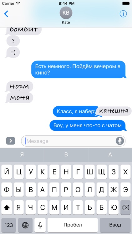 Пакет Сленговых Стикеров screenshot-4