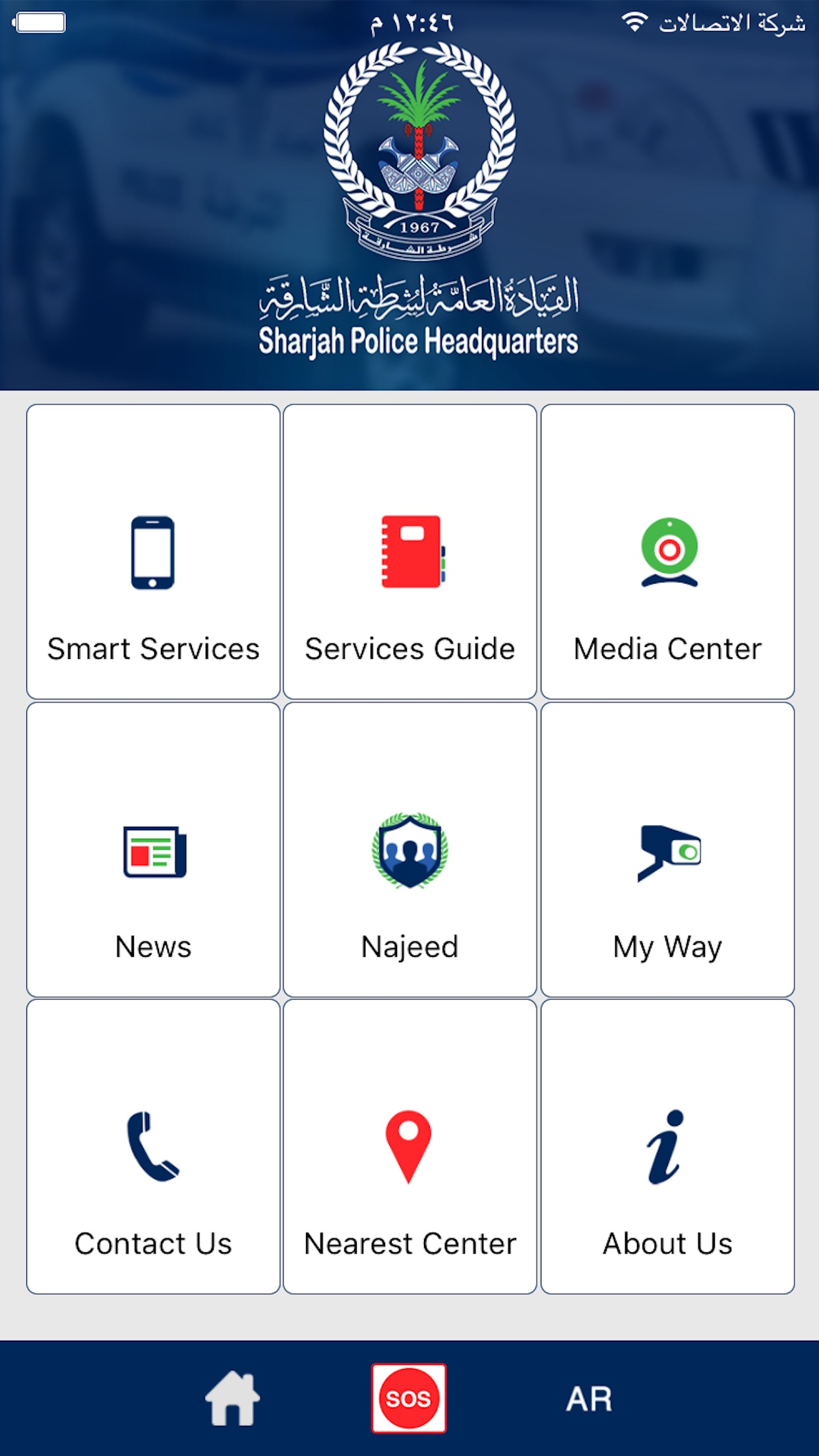 Sharjah Police Smart App Screenshot