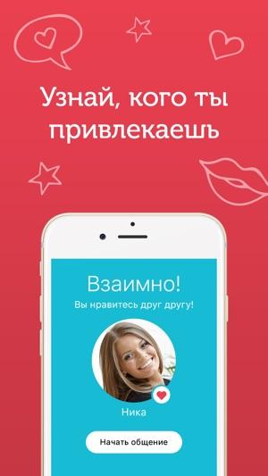 для онлайн сервис apple знакомств