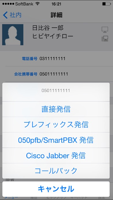 Web電話帳アプリのおすすめ画像4
