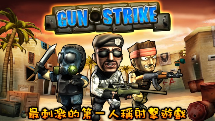 火線突擊 Gun Strike screenshot-0