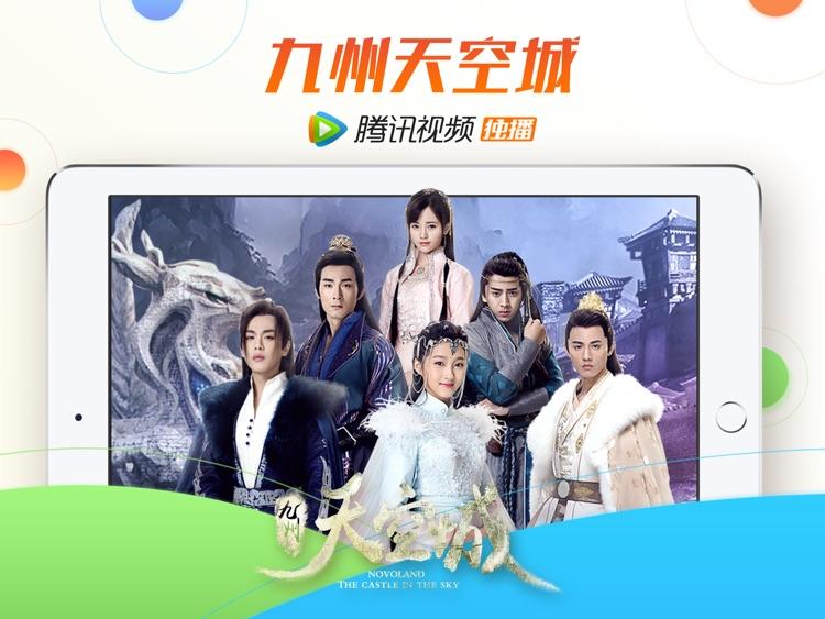 腾讯视频HD-三生三世枕上书独播 screenshot-3