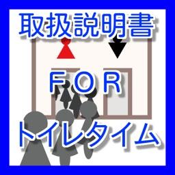 取扱説明書FORトイレタイム~トイレで出来る暇つぶしゲーム~