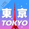 東京自由行攻略