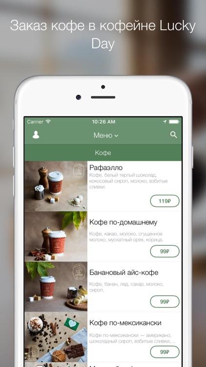 Lucky Day - сеть кофеен by RuBikon OOO