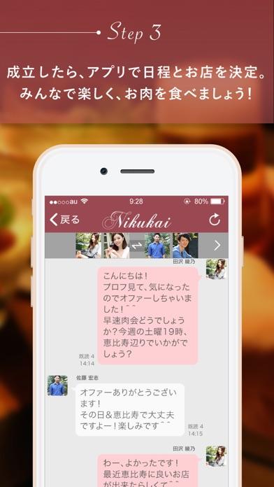 肉会 - ソーシャル焼肉会マッチング紹介画像5