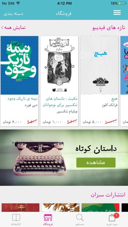 Fidibo books (كتاب خوان فيديبو)