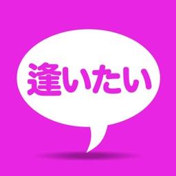 出会い系アプリで会いたいなら無料出会いの_出_会_い