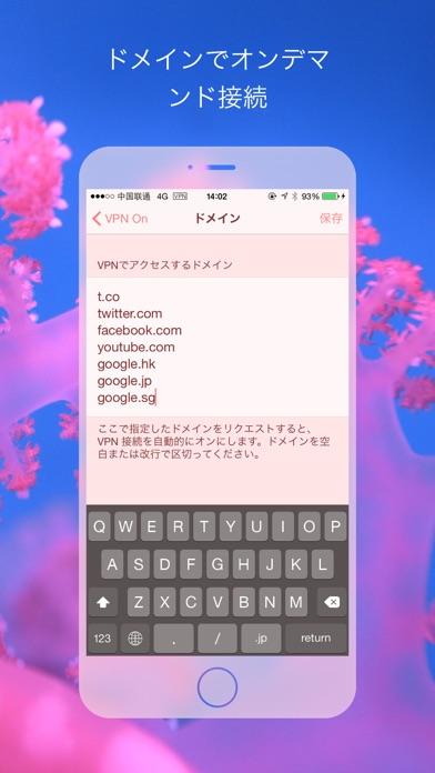 VPN Onのおすすめ画像4