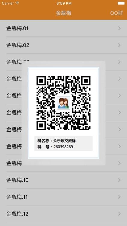 金瓶梅-有声全集 screenshot-3