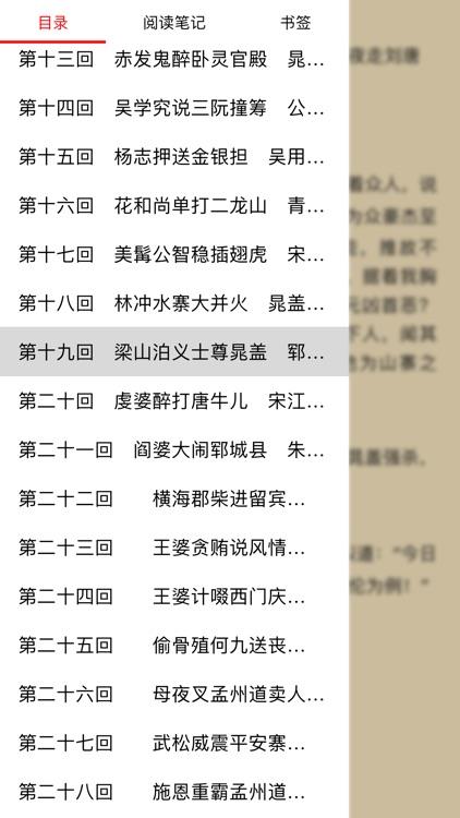 水浒传——经典古典四大名著小说绝佳阅读体验