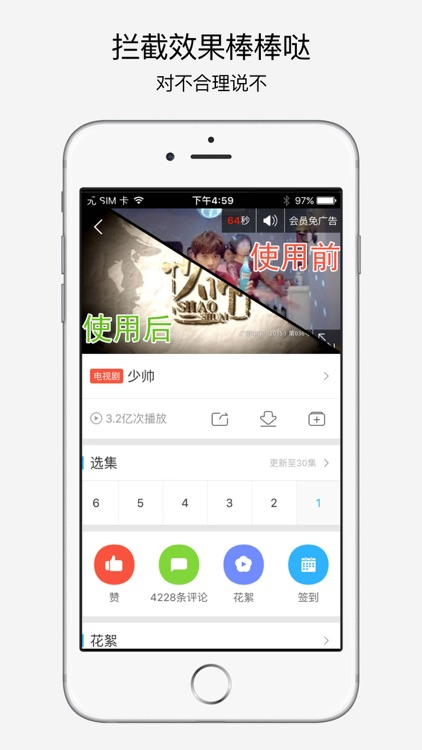 infy:广告清理拦截大师 Pro