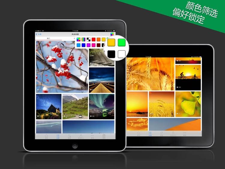 爱壁纸HD iPad版 screenshot-3
