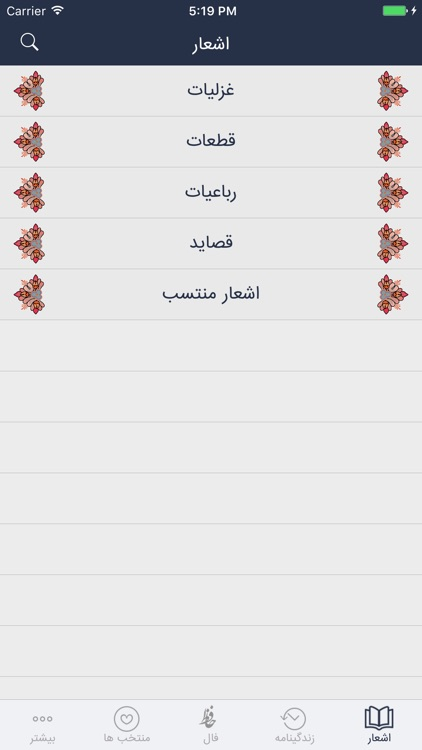 حافظ screenshot-1