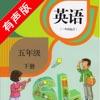 人教版新起点小学英语五年级下册 -一起点同步教材的点读课本