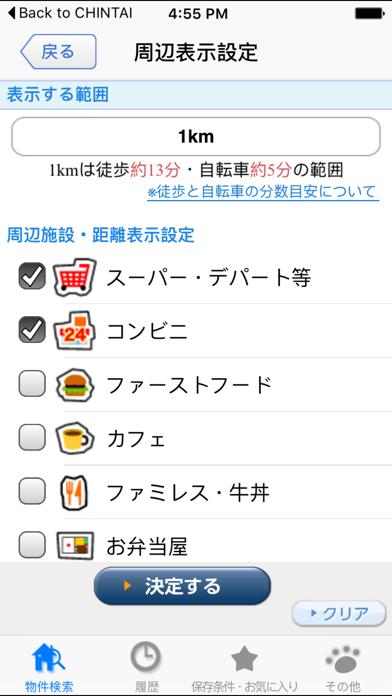 お部屋探しはCHINTAI - 賃貸・不動産情報の検索アプリのおすすめ画像4