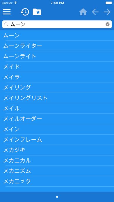日本語 - ロシア語辞書のおすすめ画像1