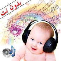 Kids Songs أغاني إنجليزية للأطفال ـ بدون نت ـ apk