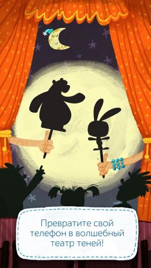Театр Теней Papaton — кукольные сказки для детей и их родителей Screenshot