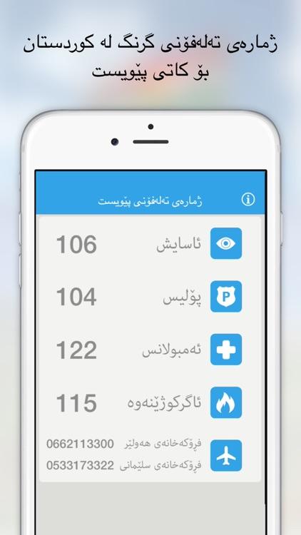 Kurdistan Esta screenshot-4