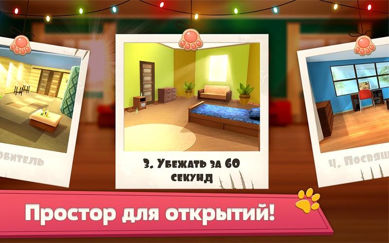 Симулятор Кота 3D - Мои Домашние Животные скриншот программы 5