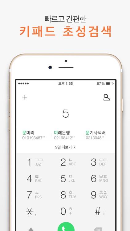 T전화 screenshot-1