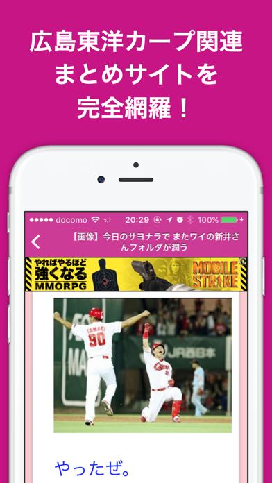 ブログ 広島 カープ