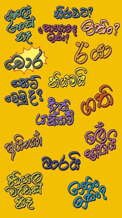 Lankan Stickers - Popular Sinhala words for chat screenshot-3