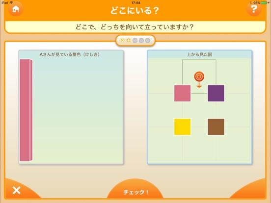 ビジョントレーニングII for iPadのおすすめ画像5